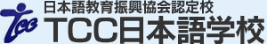TCC日本語学校☆TCC JAPANESE INSTITUTE 東京都中野区のjapanese school